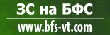 ЗС на БФС