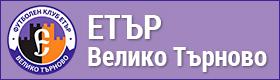 ЕТЪР - Велико Търново