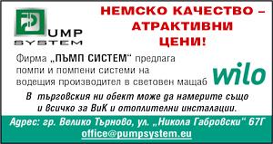 Pump System Ltd