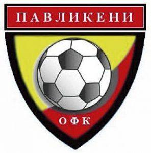 10-emblemi-pavlikeni-mzf8itgjn030i1pj122ok4vrfwzjw90vxqnpalid4w