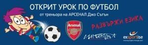 Arsenal_WE_sait