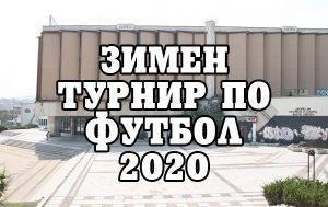 zimen-turnir-po-futbol--2020